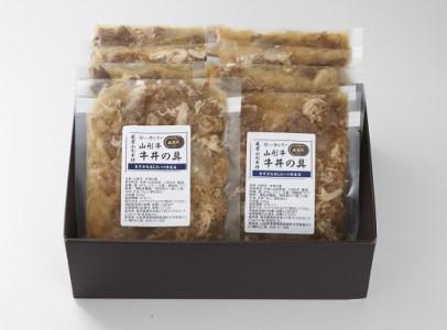16-[10]東京赤坂あじさい【山形牛使用】「山形牛 牛丼の具(200g×8袋)」