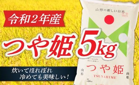 F009-R2-001 山形県産つや姫5kg