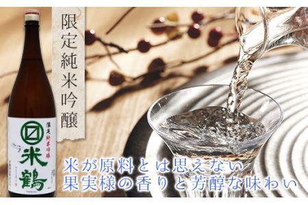 マルマス米鶴 限定純米吟醸 F20B-034