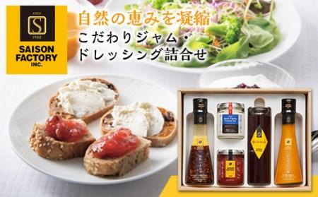 【セゾンファクトリー】 調味料・ジャム・フルーツソース詰合せ  F20B-109