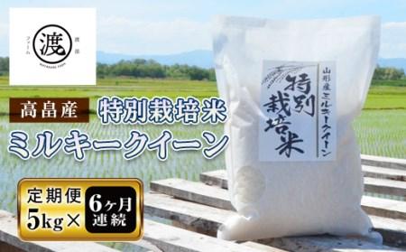 <定期便>令和2年産 山形県高畠産特別栽培米 ミルキークイーン 5kg×6回  F20B-161
