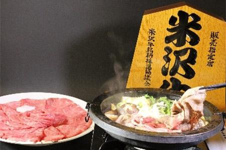 【特選米沢牛A-5・冷凍便】すき焼き用 800g(400g×2包)【1212220】