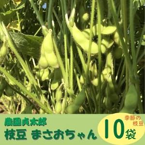 農園貞太郎 枝豆まさおちゃん10袋(8月上旬発送開始 入金期限:2021.8.15)