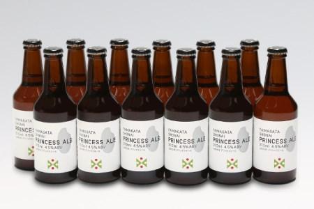 米ぬかを使ったクラフトビール「つや姫ビールプリンセスエール」(山形県庄内町)