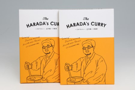 【302-005】ハラダのカレー 庄内豚バラ軟骨