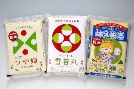 【005-011】山形のブランド米!食べ比べ6kgセット