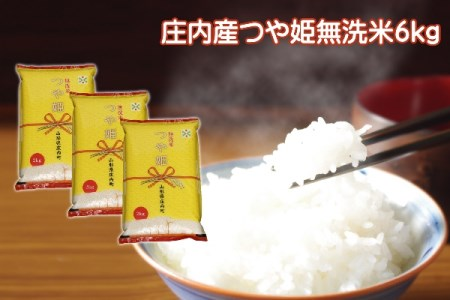 【009-012】庄内産つや姫無洗米6kg