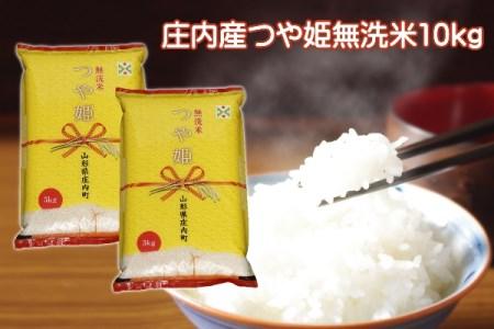 【024-019】庄内産つや姫無洗米10kg