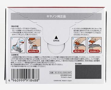 No.0804 キヤノン インクタンク BCI-351XL+350XL/5MP