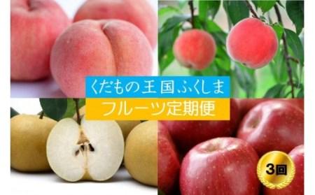 No.1032 【先行予約】フルーツ3種定期便 (桃5kg、梨5kg、林檎5kg)