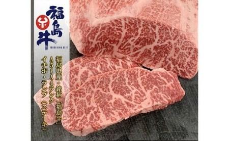 No.0968 最高級黒毛和牛 イチボ・ランプステーキ 150g 銘柄福島牛 A5〜A4