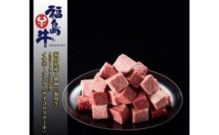 No.0972 最高級黒毛和牛 イチボ・ランプサイコロステーキ 200g 銘柄福島牛 A5〜A4等級