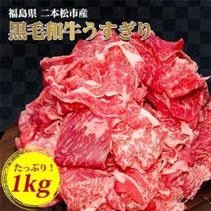 福島県二本松市産 黒毛和牛うすぎり1kg(500g×2パック)【1128524】
