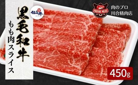 川合精肉店黒毛和牛(福島牛)もも肉スライス450g