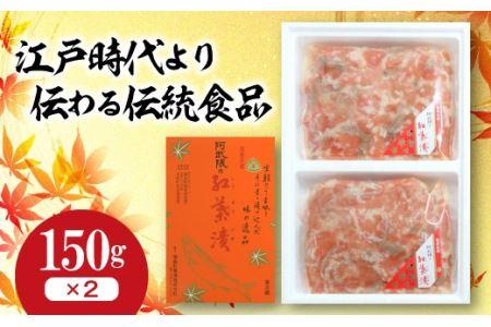 《福島名産》阿武隈の紅葉漬(300g) F20C-001