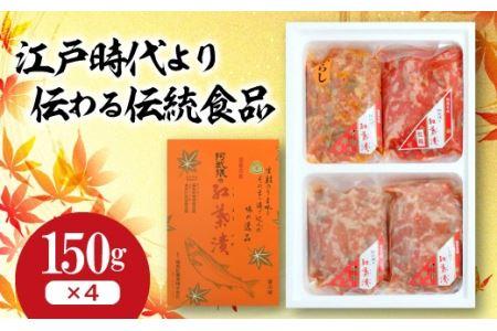 福島名産》阿武隈の紅葉漬 3種(600g) F20C-019   福島県伊達市 ...