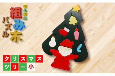 【大切なお子様に】組み木のクリスマスツリー(小) F20C-166