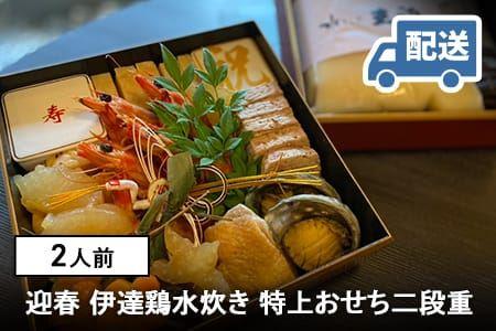 【ふるなび限定おせち】玄海 名物水炊きと特産品プレミアムおせちセット