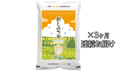 新しのつ米「ななつぼし」5kg×3カ月連続お届け