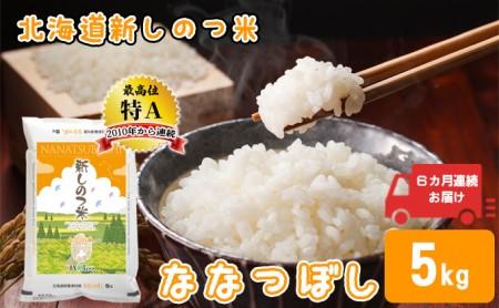 新しのつ米「ななつぼし」5kg×6カ月連続お届け