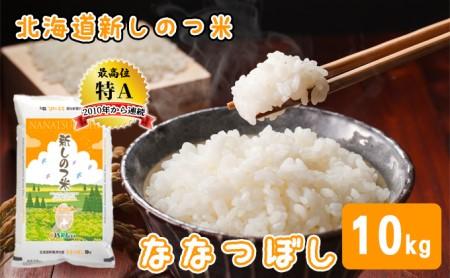 新しのつ米「ななつぼし」10kg