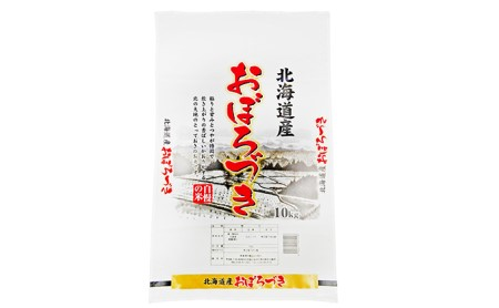 新しのつ米「おぼろづき」10kg