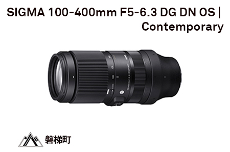 【ソニーEマウント】SIGMA 100-400mm F5-6.3 DG DN OS   Contemporary