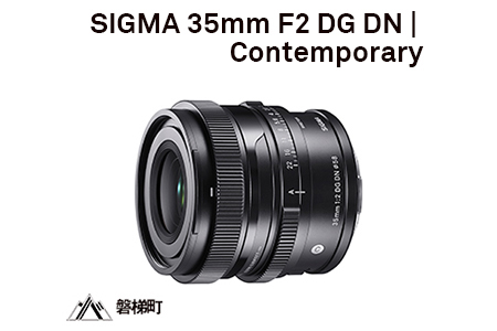 【Lマウント】SIGMA 35mm F2 DG DN   Contemporary