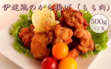 FN-0001 伊達鶏の唐揚げ 鶏もも肉 調理済み 冷凍 500g×2袋