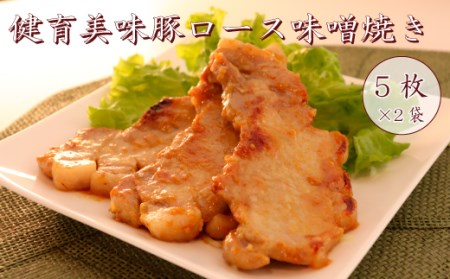 012f002 健育美味豚 豚ロース 味噌焼き 味噌漬け 厚切り 5枚×2袋