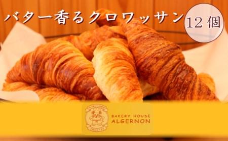 005f003 バター香るクロワッサン 12個セット