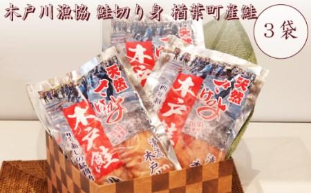 004f001 木戸川漁協 鮭切り身 楢葉町産鮭 3袋