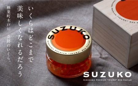023f001 【限定50個】楢葉町木戸川 奇跡のいくら SUZUKO