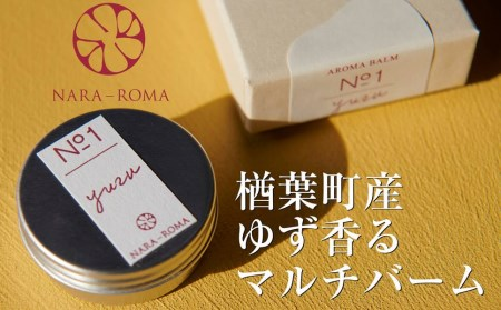 028f001 楢葉町産 ゆず香るマルチバーム【NARA-ROMA】