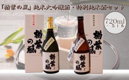 014f028 2020年産米 使用 「楢葉の風」 純米大吟醸 酒 ・ 特別純米 酒 セット 720ml 各1本
