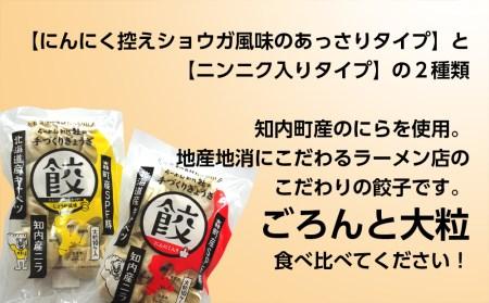 知内産にら入り 餃子&ソーセージセット<スリーエス> 【BB006】