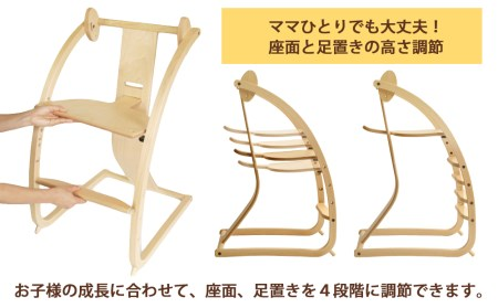 「Bambini~バンビーニ~」ナチュラル×ダークブラウン(ベビーセット無し) 知内町 ふるさと納税