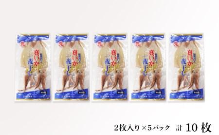 老舗の味 真いかの一夜干し 10枚セット <秋元水産> 知内町 ふるさと納税 【HH012】