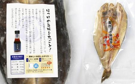 真ほっけ魚醤干し Lサイズ5枚セット<株式会社ジョウヤマイチ佐藤>法華 干物 魚醤 知内町 ふるさと納税 【RR003】
