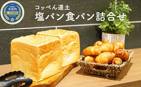 コッペん道土の塩パン・食パン 詰合せ