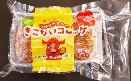 レンジで簡単!北海道産人気のコロッケ3種類が4パック入りのセット