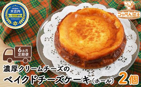 【6カ月連続】濃厚クリームチーズのベイクドチーズケーキ