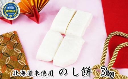 北海道米使用!あきやまさん家ののし餅