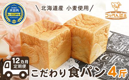 【12カ月連続】北海道産 こだわりの食パン ~一斤ママ~