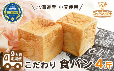 【9カ月連続】北海道産 こだわりの食パン ~一斤ママ~