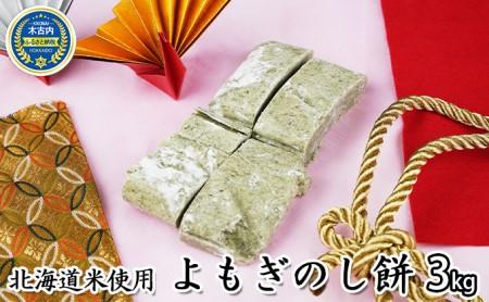 北海道米使用!あきやまさん家のよもぎのし餅