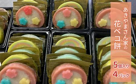 あきやまさん家の花ベコ餅