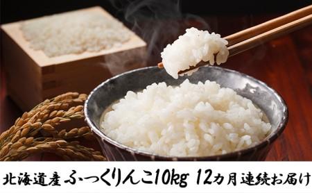 【12カ月連続】函館育ち ふっくりんこ 10kg