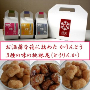 BL13_桃林花(とうりんか)~古河市の製菓会社と雪華で共同開発したかりんとう~