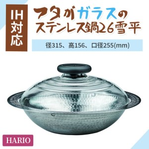 BD29_HARIO MIS-26 フタがガラスのIH対応ステンレス鍋26雪平